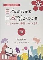上級日本語教材 日本がわかる、日本語がわかる ―ベストセラーの書評エッセイ24―