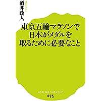 (075)東京五輪マラソンで日本がメダルを取るために必要なこ (ポプラ新書)