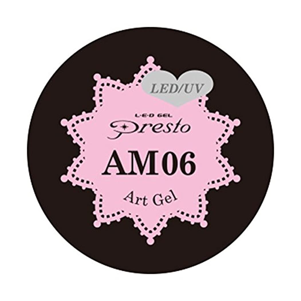 賛辞退院定説Presto アートジェル ミニ AM06 2g UV/LED対応