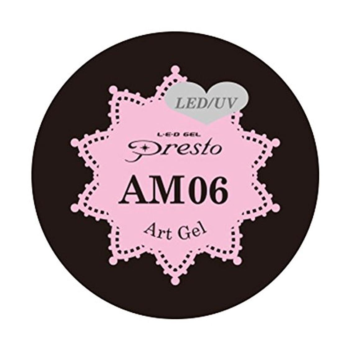 書士境界委任するPresto アートジェル ミニ AM06 2g UV/LED対応