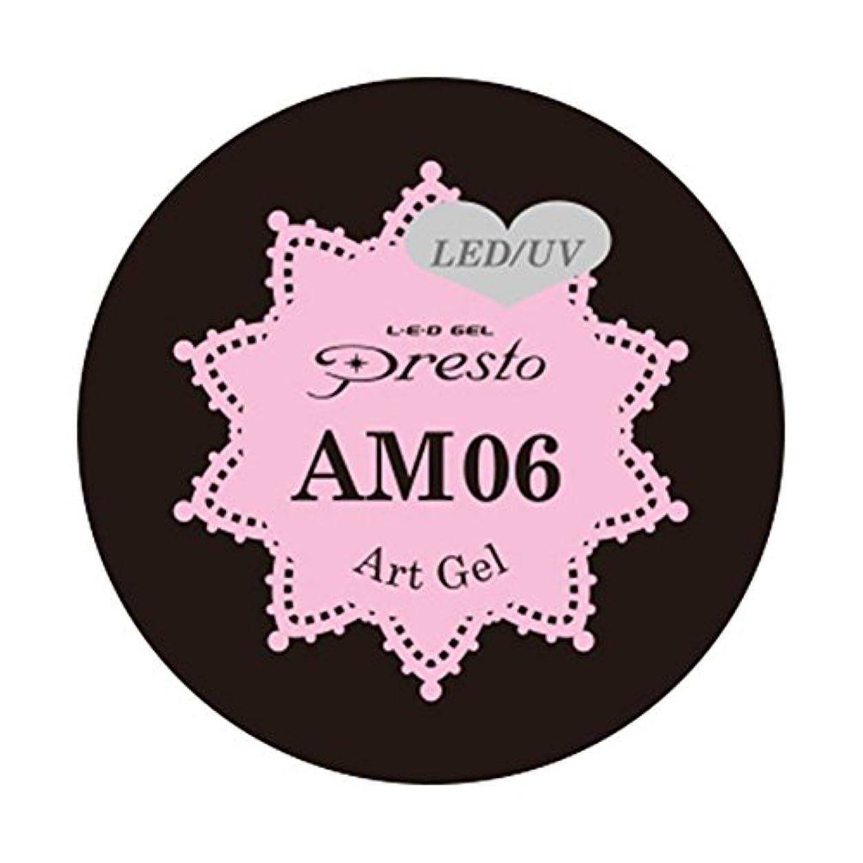 最愛のウェイトレスしがみつくPresto アートジェル ミニ AM06 2g UV/LED対応