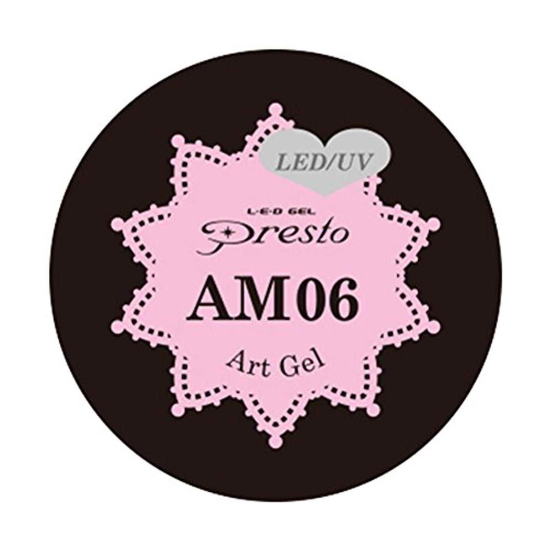 虫モルヒネ書士Presto アートジェル ミニ AM06 2g UV/LED対応