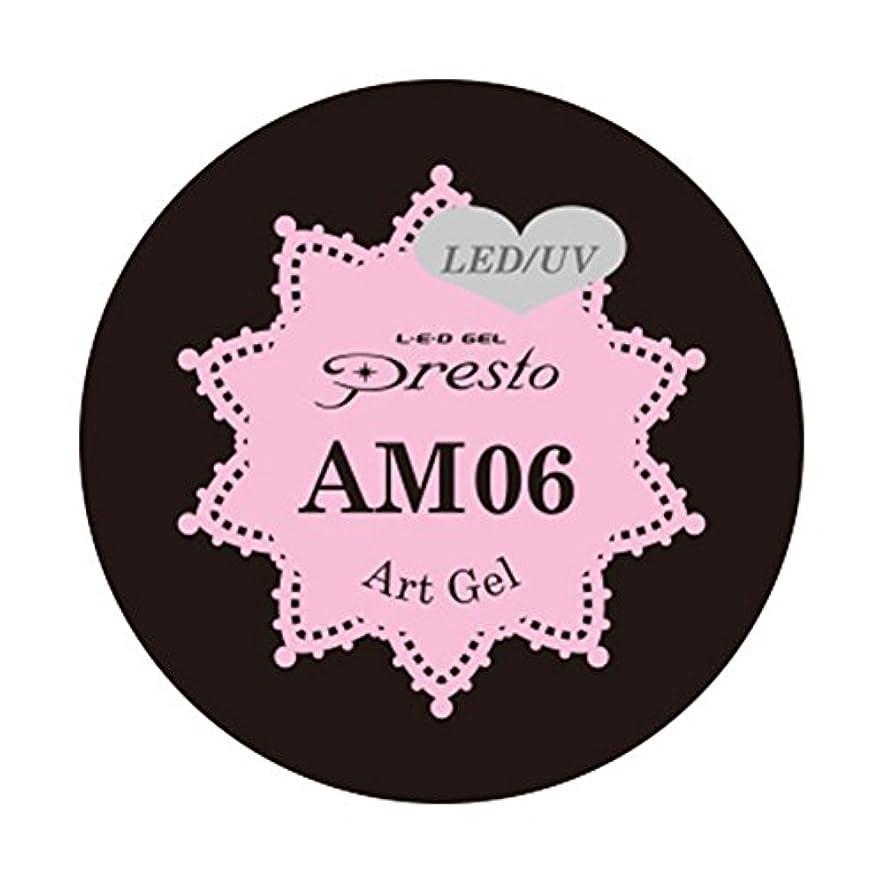 Presto アートジェル ミニ AM06 2g UV/LED対応