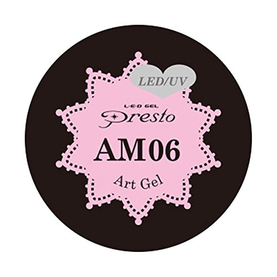 その結果疑いスマッシュPresto アートジェル ミニ AM06 2g UV/LED対応