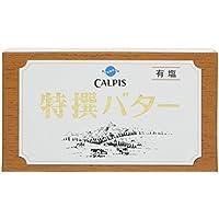 [冷蔵] カルピス 特撰バター(有塩) 450g
