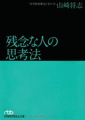 残念な人の思考法 (日経ビジネス人文庫)の詳細を見る