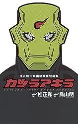 カツラアキラ (桂正和×鳥山明 共作短編集) (ジャンプコミックス)