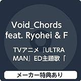 【メーカー特典あり】 TVアニメ『ULTRAMAN』ED主題歌「my ID」 (ジャケットサイズステッカー付)