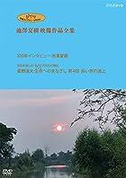 ジブリ学術ライブラリーSPECIAL 池澤夏樹映像作品全集 NHK編 [100年インタビュー 池澤夏樹][知るを楽しむ 私のこだわり人物伝 星野道夫 生命へのまなざし 第4回 長い旅の途上]DVD