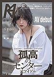 人となじめない、自分を出せない、ミステリアスな孤高のセンター 元アイドル AV debut 吉手るい [DVD]