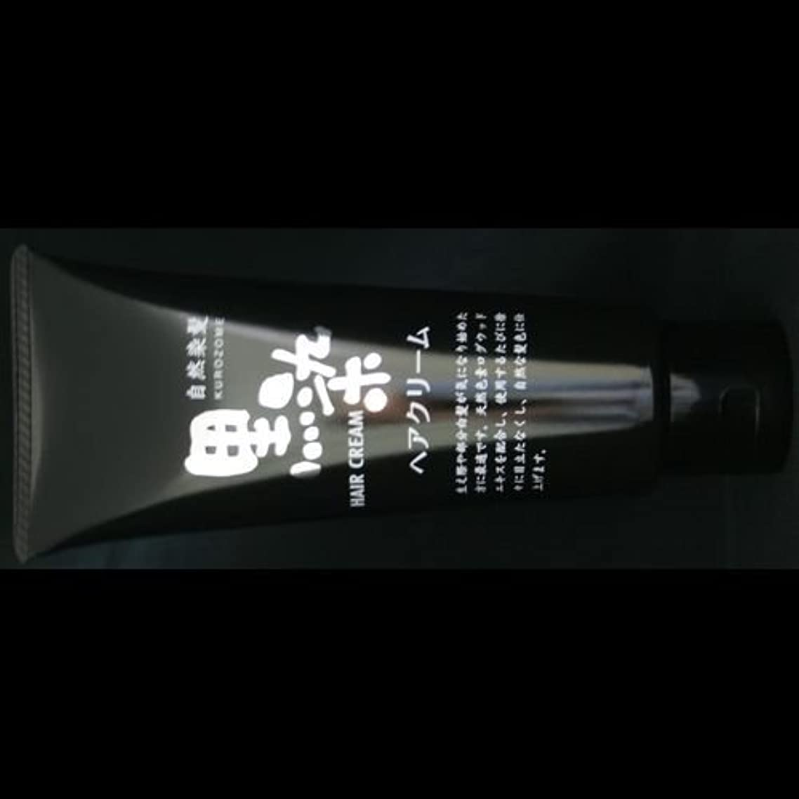 今気づく認可【まとめ買い】黒染 ヘア クリーム 150g ×2セット