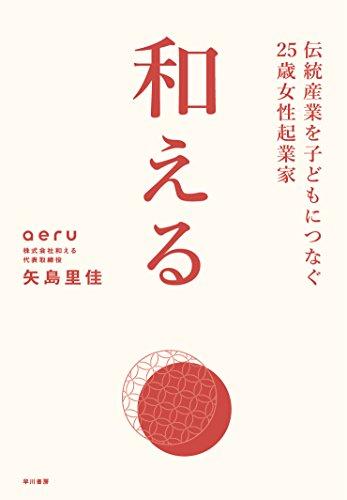 和える-aeru- (伝統産業を子どもにつなぐ25歳女性起業家)の詳細を見る