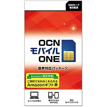 【最大3,000円Amazonギフト券付 Amazon.co.jp限定】OCN モバイル ONE 音声通話+LTEデータ通信SIMカード 月額1,728円(税込) 001135