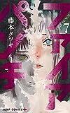 ファイアパンチ 7 (ジャンプコミックス)