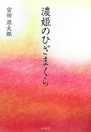 濃姫のひざまくらの詳細を見る