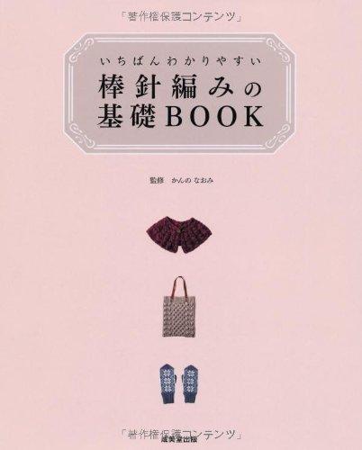 いちばんわかりやすい  棒針編みの基礎BOOKの詳細を見る