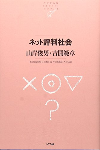 ネット評判社会 (NTT出版ライブラリーレゾナント057)