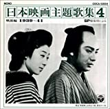 SP復刻による日本映画主題歌集4戦前編 (1939~41)