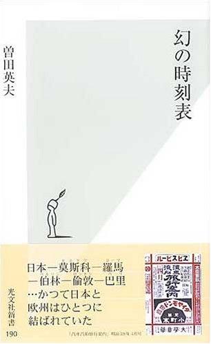 幻の時刻表 (光文社新書)
