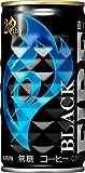 キリン ファイア ブラック 185g ×30本
