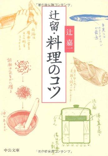 辻留・料理のコツ (中公文庫 つ 2-11)
