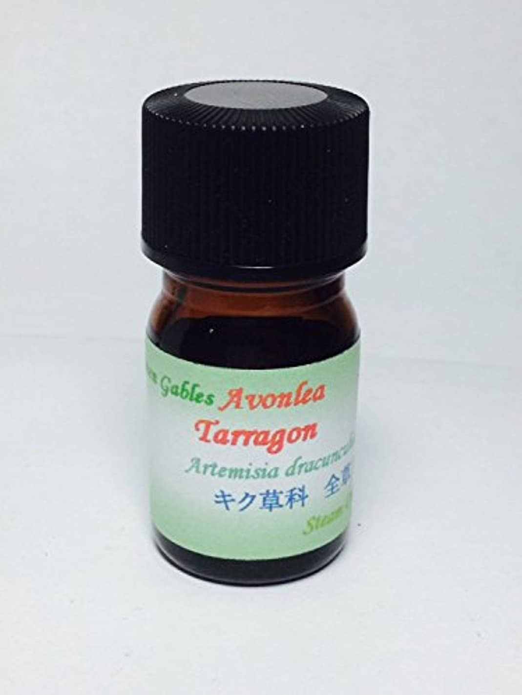 ヤギクリームモバイルタラゴン ( エストラゴン ) 100% ピュア エッセンシャル オイル 高級精油 5ml