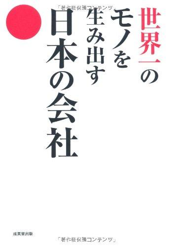 世界一のモノを生み出す日本の会社の詳細を見る