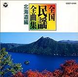 日本民謡全曲集(1)北海道編
