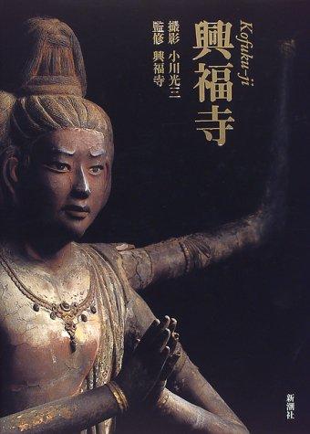 興福寺の詳細を見る