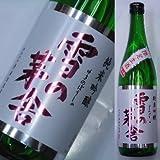 雪の茅舎 純米吟醸 生酒(無濾過生原酒) 新酒搾りたて 720ml