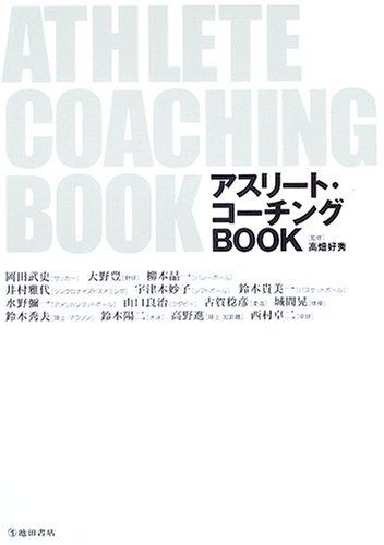 アスリート・コーチングBOOK―日本一の指導者に聞いたコーチング術