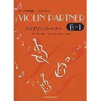 バイオリンパートナー ソロ&デュオ Grade B-1