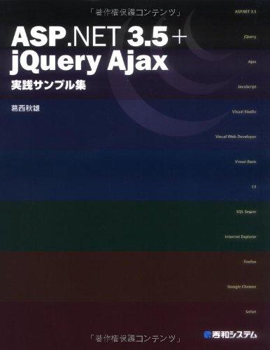 ASP.NET3.5+jQuery Ajax実践サンプル集の詳細を見る