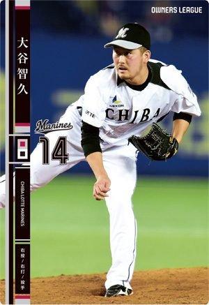 オーナーズリーグ20 OL20 黒カード NB 大谷智久 千葉ロッテマリーンズ