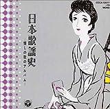 日本歌謡史~懐しの歌のアルバム