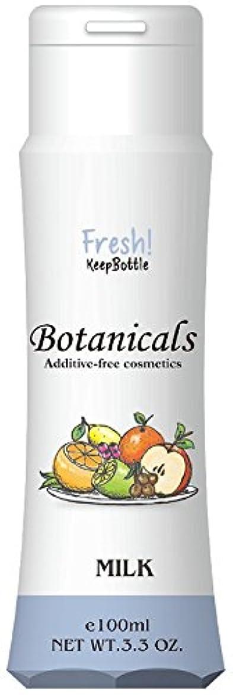 増加するパースなしでボタニカル 乳液 無添加 無香料 100ml