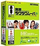 携帯ラクラクムーバ Plus オールキャリア/USBケーブル版
