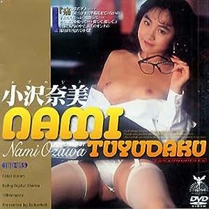 NAMI TUYUDAKU [DVD]