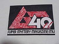 月刊ムー Tシャツ 小物付き オカルト スーパーミステリーマガジン 40周年 超能力 UMA UFO ネッシー
