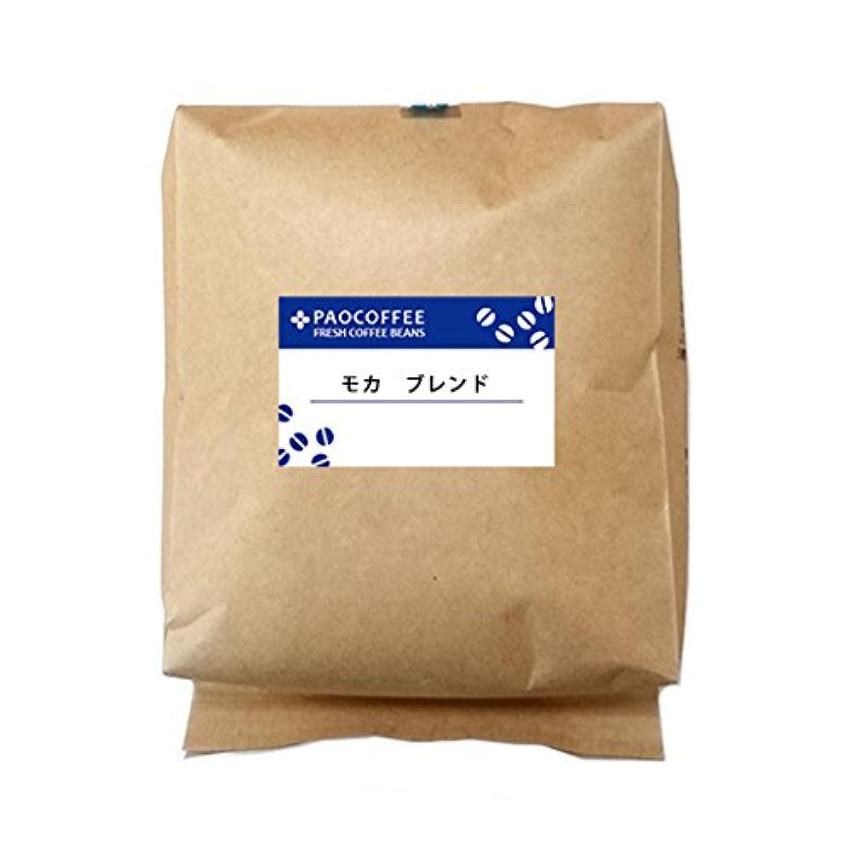 【自家焙煎コーヒー豆】業務用 モカブレンド 500g (豆のまま)