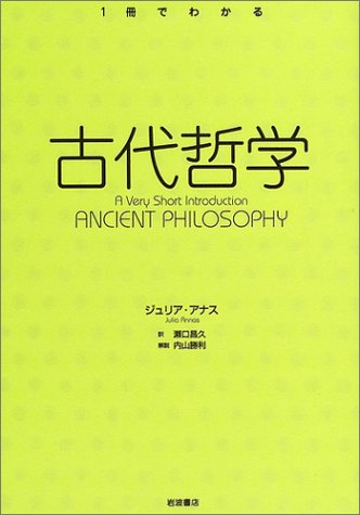 古代哲学 (〈1冊でわかる〉シリーズ)の詳細を見る