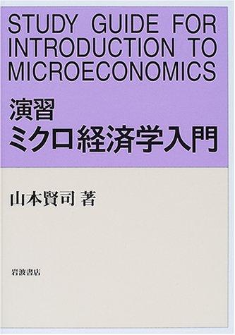 演習 ミクロ経済学入門の詳細を見る