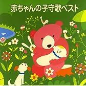〈COLEZO!〉赤ちゃんの子守歌ベスト