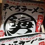 【10食分】まぐろラーメン 醤油味 わさび付き【遠洋まぐろ 醤油ラーメン】