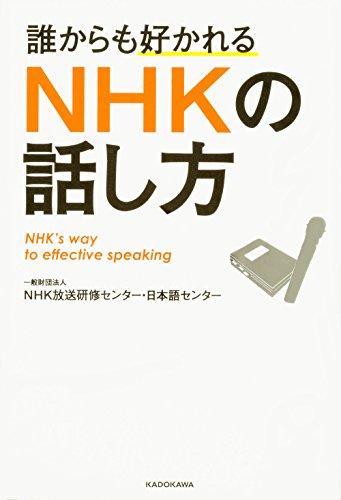 誰からも好かれる NHKの話し方の詳細を見る