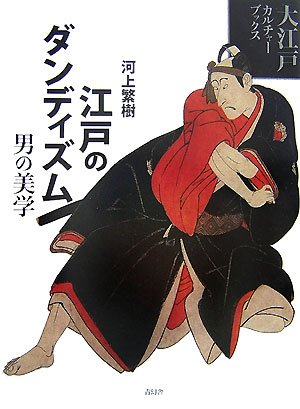 江戸のダンディズム―男の美学 (大江戸カルチャーブックス)の詳細を見る