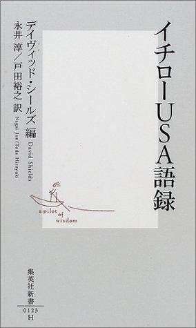 イチローUSA語録 (集英社新書)