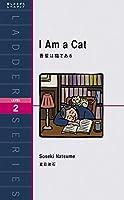 吾輩は猫である I Am a Cat (ラダーシリーズ Level 2)