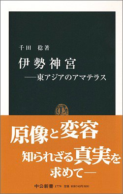 伊勢神宮―東アジアのアマテラス (中公新書)の詳細を見る