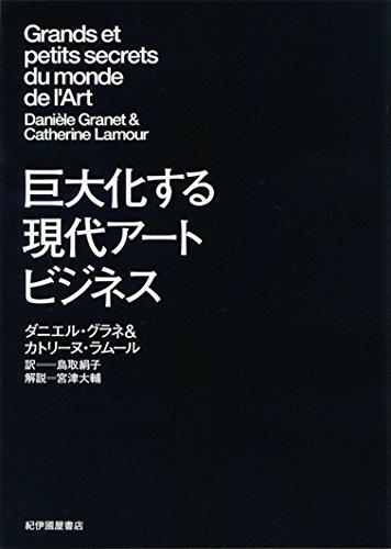 巨大化する現代アートビジネスの詳細を見る